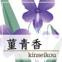 chaicon_kinseikou