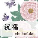 chaicon_shukufuku