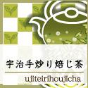 chaicon_ujihouji
